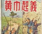 骑马与砍杀:风云三国之黄巾崛起 中文版