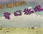 艾尔隆的奇幻旅程 中文版