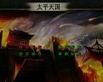 三国群英传2之太平天国 2.0中文版