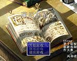 菲尼斯战记 中文版