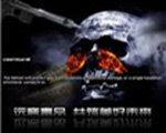 快反部队:斩毒 V1.9中文版