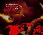 红色警戒2震撼的地球50 完整版
