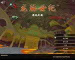 龙腾世纪:深处之路 中文版