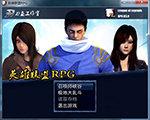 英雄联盟RPG 独立版v3.0