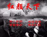 三国群英传2:红颜天下 中文版