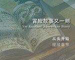 冒险故事又一则 中文版