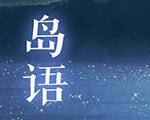 岛语 中文版