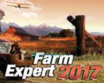 农场专家2017 英文版