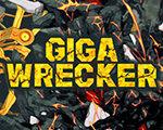 Giga Wrecker 中文版