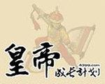 皇帝成长计划随风版1.05 中文版