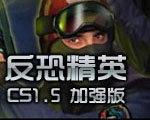 反恐精英CS1.5 终极增强版
