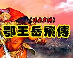 吞食天地5鄂王岳飞传 中文版
