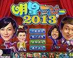 明星三缺一2013 中文版