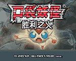 口袋妖怪:胜利之火 中文版
