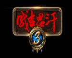 成吉思汗3单机版 中文版