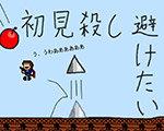 I wanna be the 初见杀 英文版-动作游戏