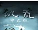 饥荒联机变态版 中文版