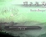 堕天者2 中文版