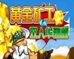 黄金矿工双人华丽版 中文版