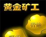 黄金矿工 中文版