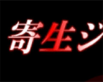 寄生JOKER 中文版