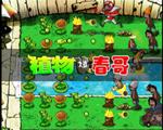 植物大战僵尸春哥版 中文版