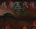残唐五代传 A5中文版