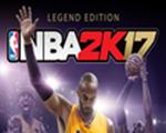 NBA 2K17 试玩版