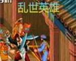 三国战记:乱世英雄2.6 最终版