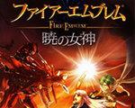 火焰纹章:晓之女神 PC中文版