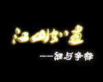 三国志11:江山如画 V1.24中文版