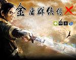 金庸群侠传X1.1.0.6 PC版