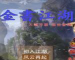 逍遥贰版:金书江湖 中文版