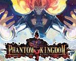 幻影王国 PC版