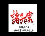 三国志11:诸子百家 中文版