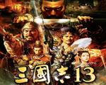 三国志13威力加强版 PC版