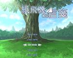 十二色的季节:纸飞机的信笺 中文版