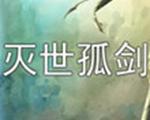 我的生存5 灭世孤剑 中文版