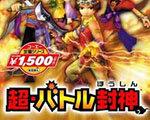 超战斗封神 PC版-动作游戏