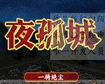夜孤城 中文版-角色扮演