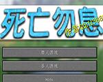 我的世界死亡勿息整合包 中文版1.7.10-角色扮演