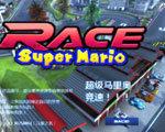 超级马里奥竞速 中文版