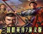 三国群英传7演义版 中文版