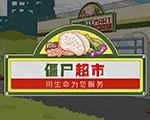 僵尸超市 中文版