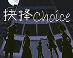 抉择 中文版