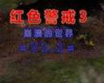 红色警戒3:崩溃的世界1.1 中文版-战略游戏