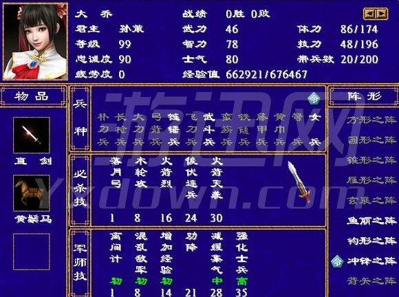 剑心三国1.12 中文版