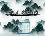 四大神捕2 中文版