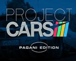 赛车计划:帕加尼版 中文版
