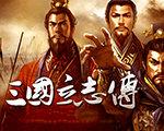 太阁立志传5:三国立志传 中文版